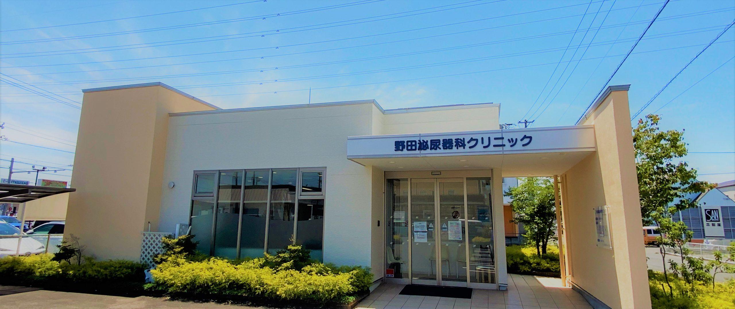 野田泌尿器科クリニック(全景)